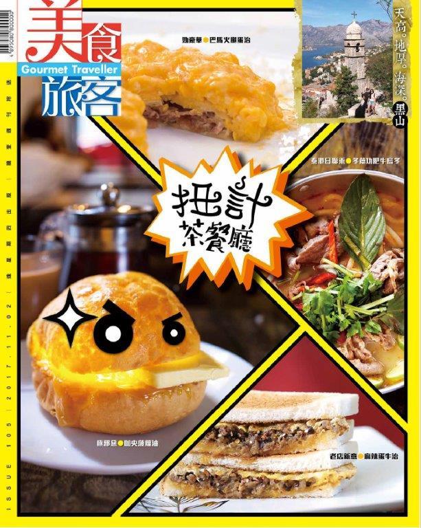 Gourmet Traveler magazin