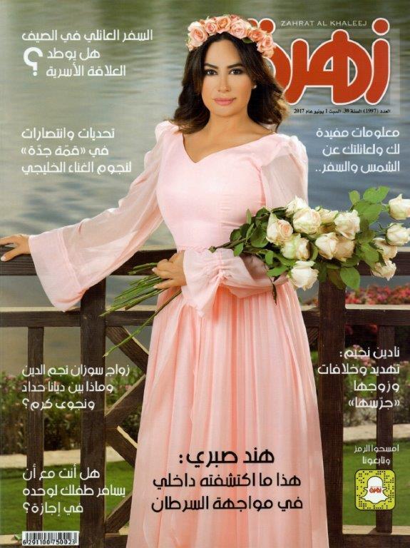 Zahrat Al Khaleej magazin